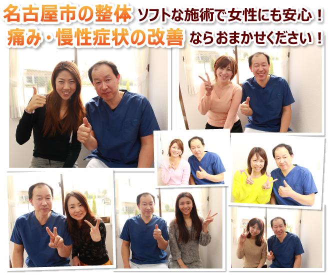 名古屋市の整体 ソフトな施術で女性にも安心!痛み・慢性症状の改善ならお任せください!