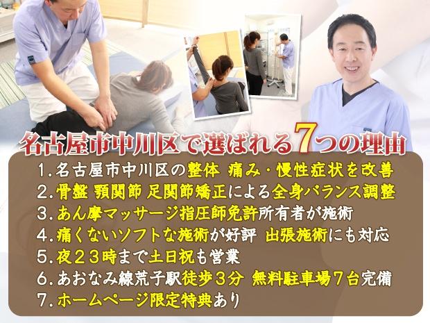 名古屋市中川区で選ばれる7つの理由