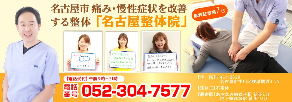 名古屋市 痛み・慢性症状を改善する整体「名古屋整体院」