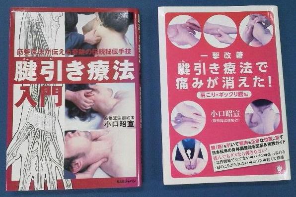 腱引き本2冊.jpg