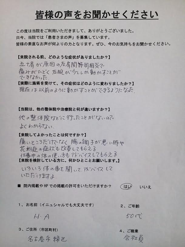 koe6.jpg